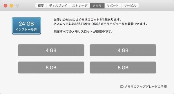メモリが24GBとして認識されている