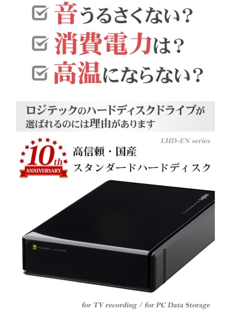 ロジテックHDD