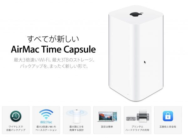 AirMac Time Capsuleの概要