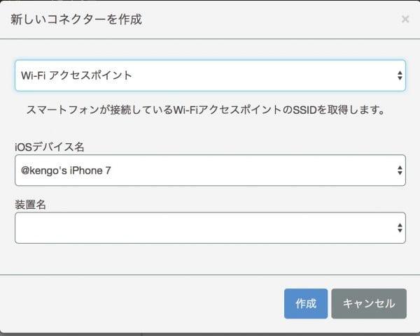 Wi-Fiアクセスポイントを選択
