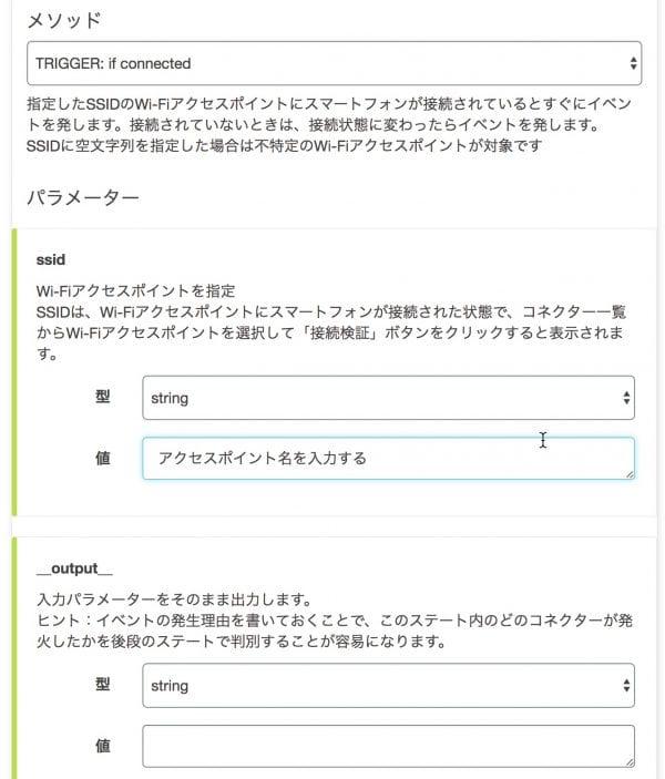 Wi-Fiアクセスポイント接続イベントの設定イメージ