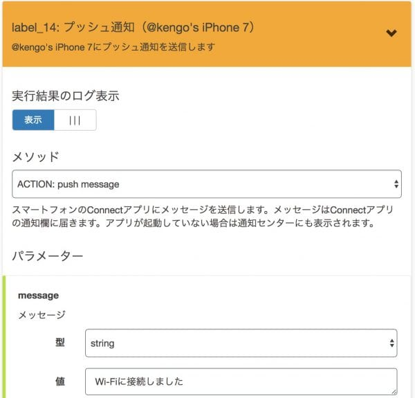 iPhone 7のPUSH通知設定