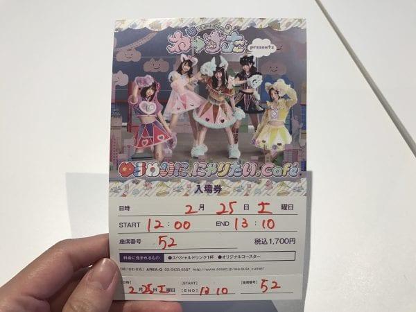 入場カード