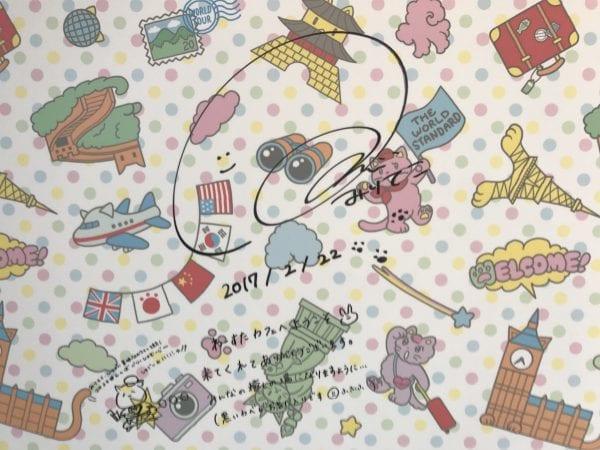 松田美里のサイン