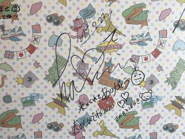 坂元葉月のサイン