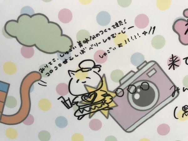 松田美里のサイン(アップ)