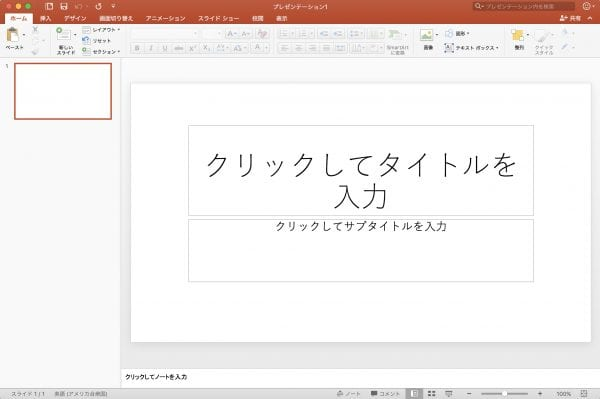 Mac版PowerPoint 2016