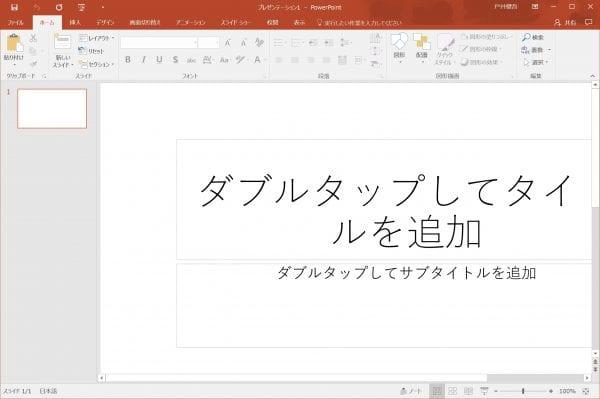 Windows版PowerPoint 2016