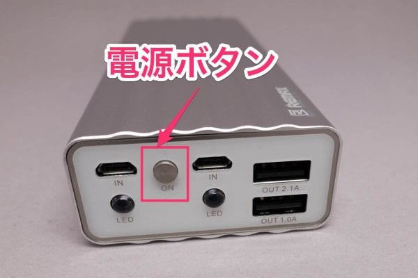 電源ボタンを長押しで通電開始