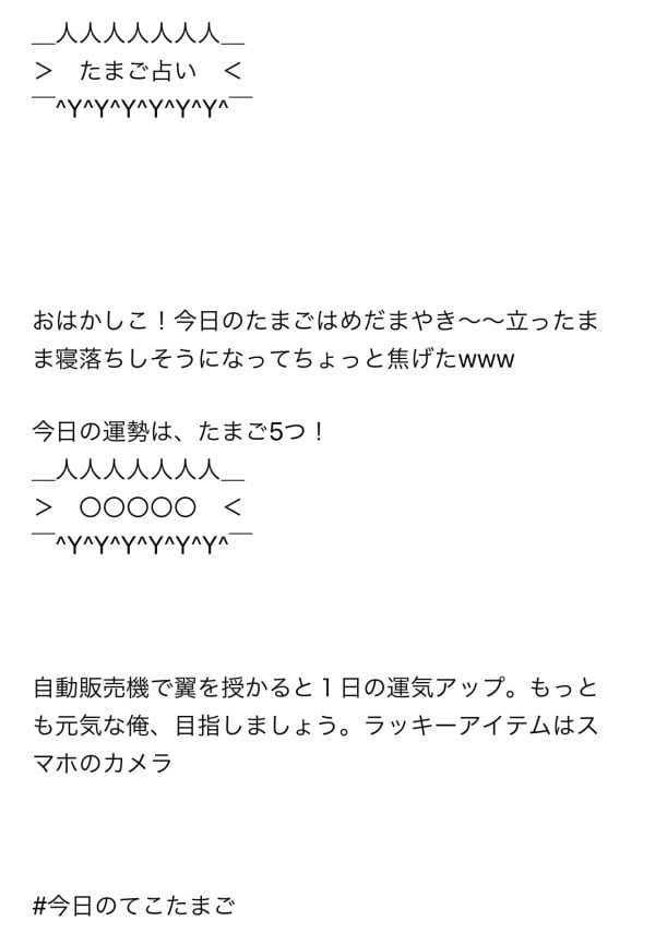 松田美里さん超絶☆メールの『たまご占い』。毎朝1発目はこれから
