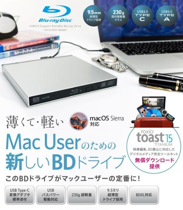 ロジテック『Mac専用Blu-rayドライブ LBDW-PUD6U3MSV』