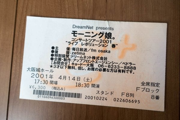 アイドルの初ライブは2001年