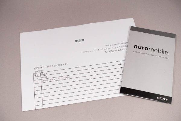 nuroモバイルを契約