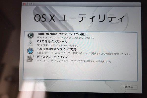 OS Xユーティリティ画面