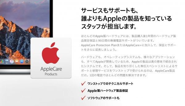 Macに延長保証サービスは必要か?