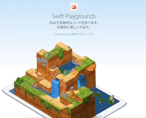 「Swift Playgrounds」はiPadの切り札