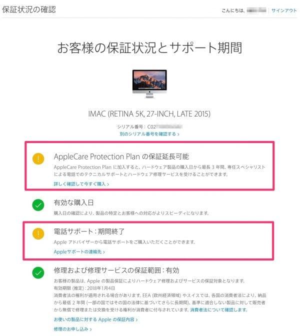 AppleCare加入前のサービス状態