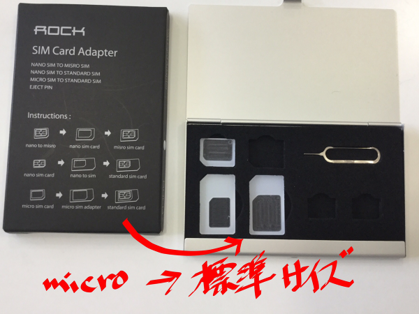 micro SIM → 標準サイズ