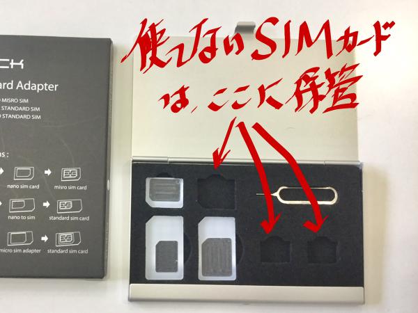 使ってないSIMカードの収納が可能