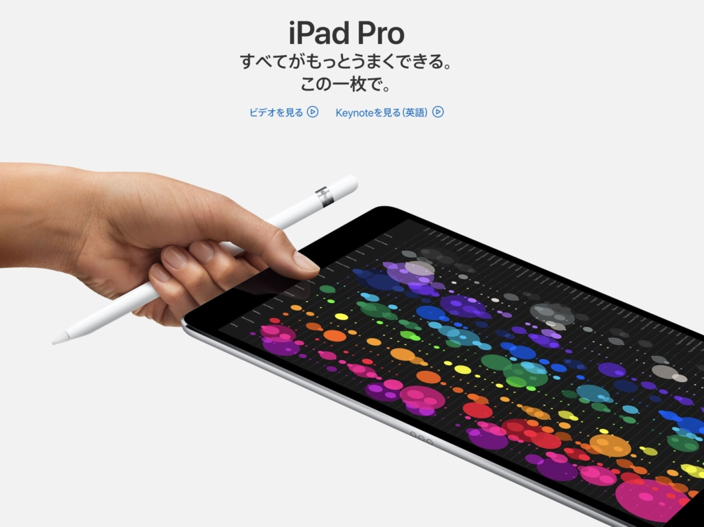 2017年6月発売のiPad Pro
