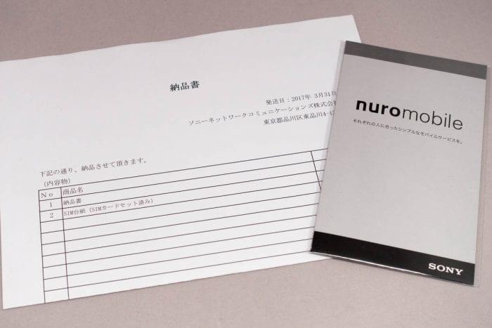 nuroモバイルの納品書