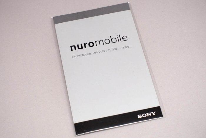 nuroモバイルのSIMパッケージ