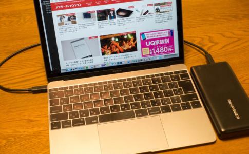 モバイルバッテリーでMacBookを充電