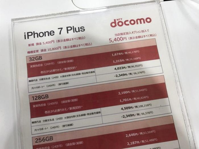 iPhone 7Plusの頭金