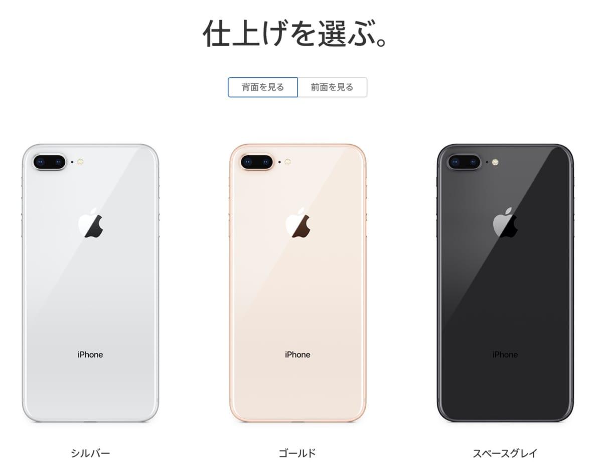 iPhone 8の色(カラーバリエーション)はどれが人気?女性はゴールド ...
