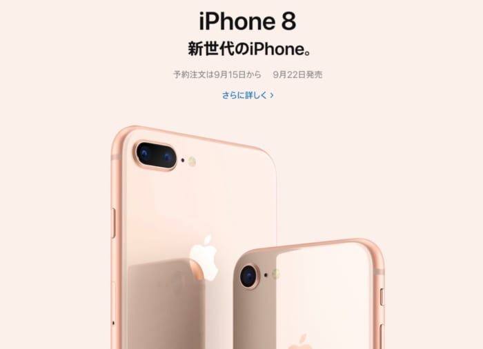 iPhone 7の後継はiPhone 8