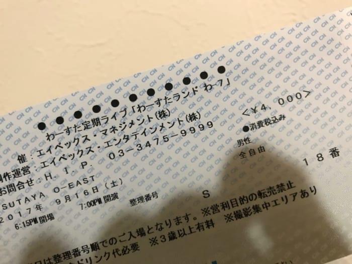 憧れの『最前』!