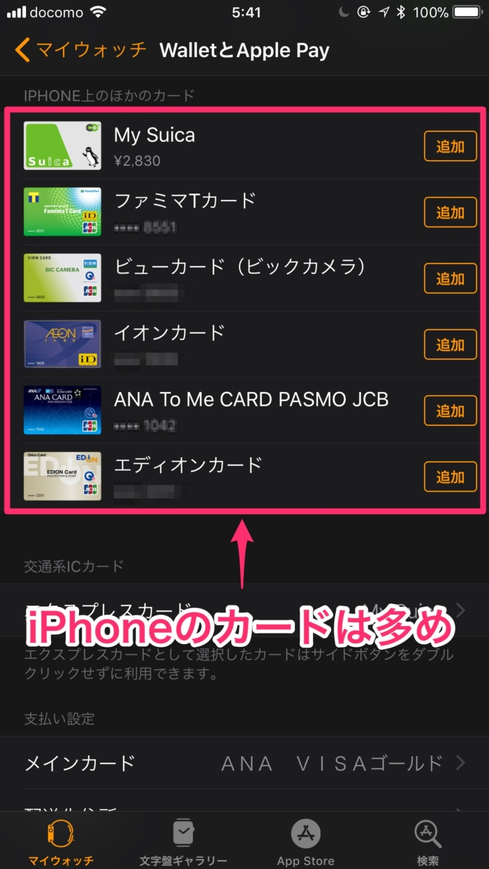 iPhoneにはカードを多めに登録