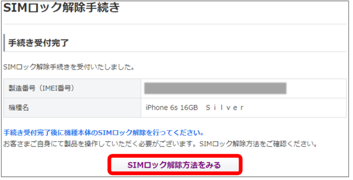 SIMロック解除方法をみるをクリック