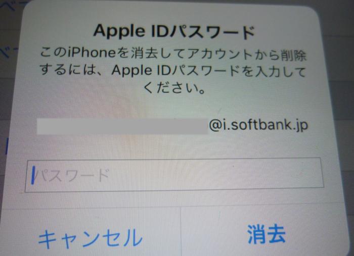Apple IDのパスワードを入力する画面