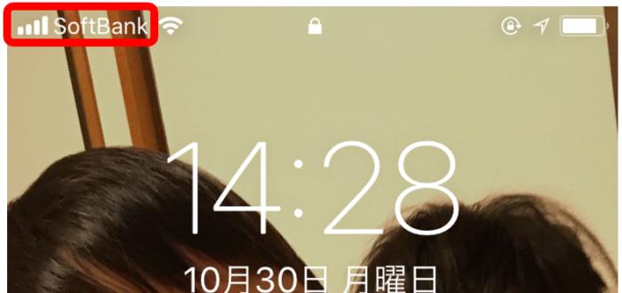 SoftBank表示になった