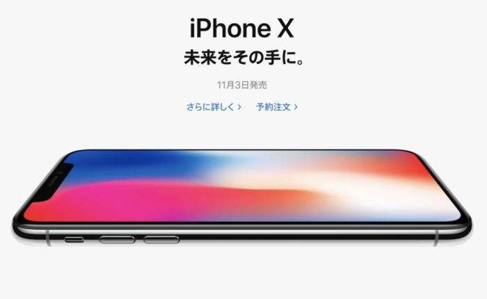 iPhone Xは未来のスマホか?