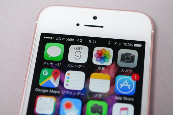 アンテナピクトは「UQ mobile」
