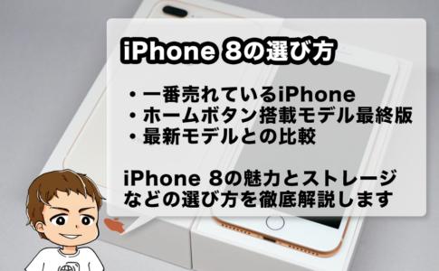 人気No.1iPhone「iPhone 8」の選び方を解説