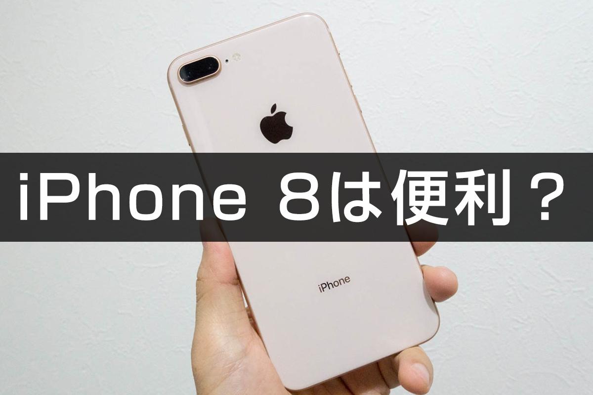 iPhone 8は買いか?