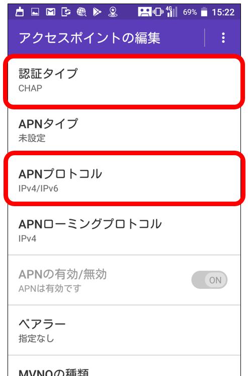 UQ mobileのAPN設定:各項目の入力はこんな感じ(1)