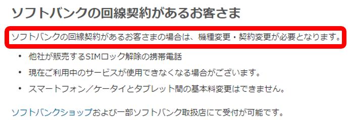 Softbankの回線契約がある場合はAPN設定だけではなく、機種変更などが必要