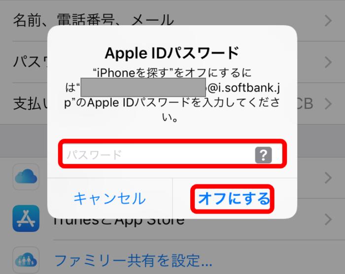 「iPhoneを探す」をオフにするため、Apple IDのパスワードを入力する