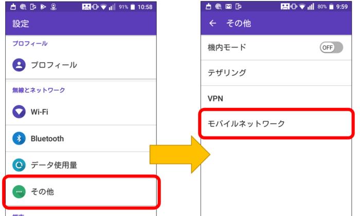 UQ mobileのAPN設定:『設定』→『その他』→『モバイルネットワーク』