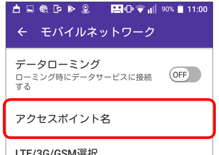 UQ mobileのAPN設定:アクセスポイント名=APN