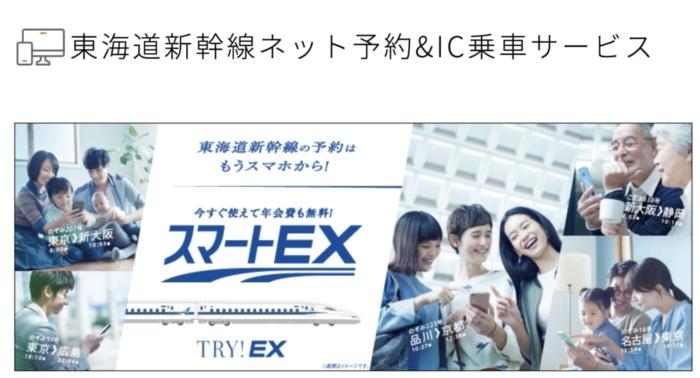 新幹線のネット予約サービスと言えば『エクスプレス予約』