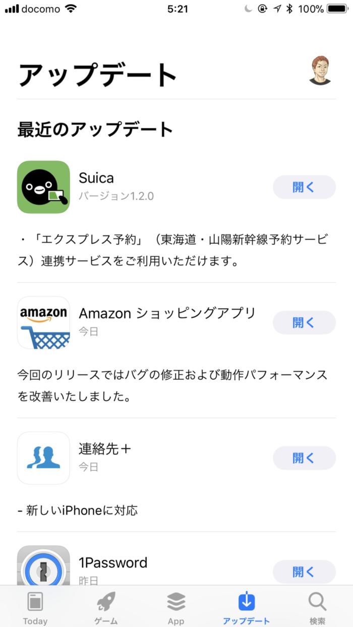 アプリがバージョンアップ