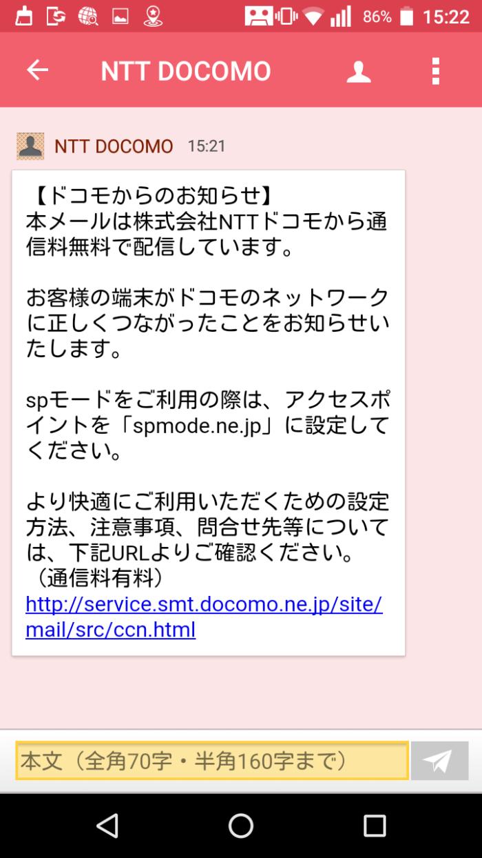 APN設定についてdocomoからメールが届いた
