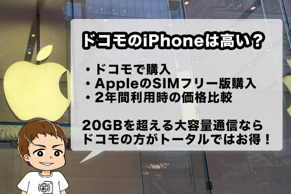 ドコモのiPhoneは高いのかを検証