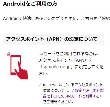 ドコモのAPN設定:「spmode.ne.jp」に設定してください