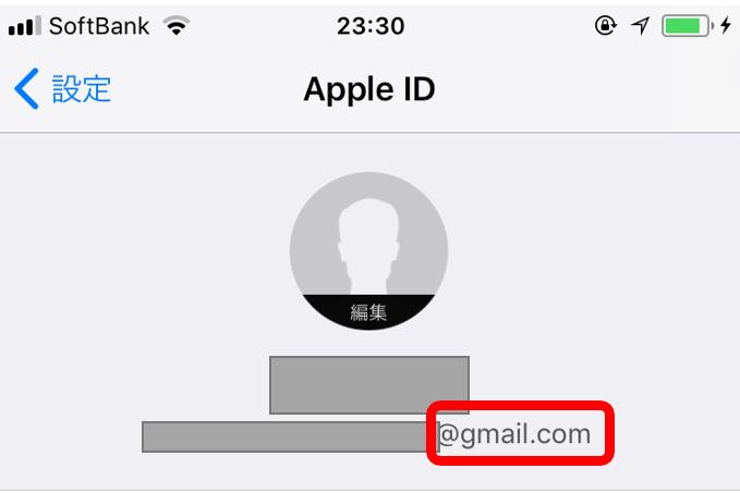 無事に新しいApple IDに変更できました